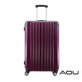 AOU 24吋 YKK防爆拉鍊TSA海關鎖鏡面硬殼旅行箱 雙跑車輪(紫) 90-016B