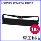 【十件組】EPSON S015611 副廠色帶 適用 LQ-690C/LQ690