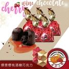 華麗 櫻桃酒心巧克力酒糖 200g(禮盒...