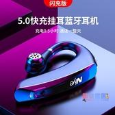 藍芽耳機 無線藍芽耳機單耳掛耳式掛鉤不入耳不痛佩戴運動跑步男女通用【快速出貨】