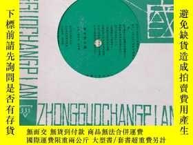 二手書博民逛書店罕見小薄膜唱片:泉水叮咚響、明月下Y224532 中國唱片 中國