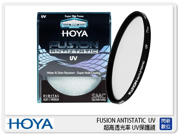【分期0利率,免運費】送濾鏡袋 HOYA FUSION ANTISTATIC UV 超高透光率 UV保護鏡 77mm (77 公司貨)