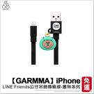 【GARMMA】LINE Friends 公仔吊飾傳輸線 iPhone 1.2米 MFI認證 充電線 數據線
