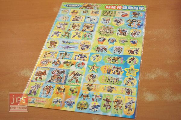 TOBOT 機器戰士 好棒棒 獎勵貼紙 貼紙 TB003D