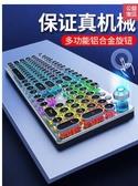 電競鍵盤狼蛛F2068蒸汽朋克遊戲真機械鍵盤青軸黑軸茶軸復古臺式筆記本電腦有線網電競 免運