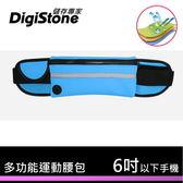 【免運費】DigiStone 6吋以下智慧型手機 多功能旅行/運動腰包/側包(防水/反光/耳機孔)-藍色x1P