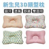 枕頭 嬰兒 定型枕 頭型枕 新生兒 寢具 3D枕頭 BW