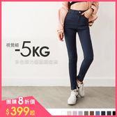 《BA4885-》3D立體塑型視覺顯瘦基窄管色褲 OB嚴選