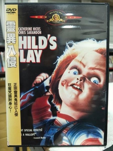 挖寶二手片-C84-007-正版DVD-電影【靈異入侵/Child s Play】-鬼娃恰奇系列(直購價)
