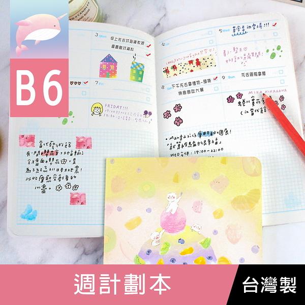 珠友 PF-11006 B6/32K週計劃本/月計畫+週計畫+筆記/手帳/自填式日記手札-Pastel Fantasy