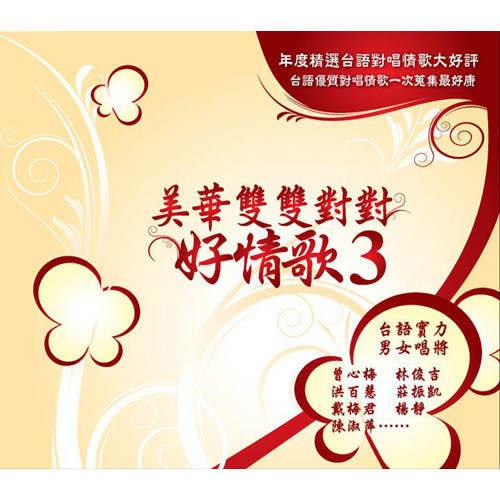 雙雙對對好情歌3 專輯CD(購潮8)