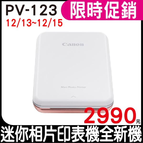 【限時促銷】Canon PV-123 迷你相片印表機 聖誕禮物 生日禮物 尾牙禮品