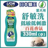*KING WANG*日本LION獅王《舒敏洗》愛犬用330ML