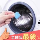 清潔錠 泡騰片 清潔片 洗衣機槽 清洗劑...