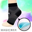 美肌刻Magic 超彈力 足底筋膜 保護...