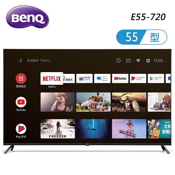 【BenQ】 55型 4KUHD HDR Android 9.0 液晶顯示器E55-720(送基本安裝)
