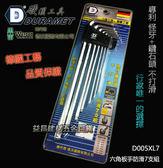 【台北益昌】 硬漢工具 DURAMET 德國頂級工藝 怪牙+鑽石頭 專利 六角板手防滑7支組 D005XL7