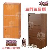 【九元生活百貨】木感 三門三層組合櫃 三格櫃 收納櫃