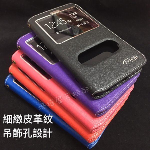 三星 Grand Prime SM-G531Y/G531Y 大奇機《雙視窗小隱扣/無扣側掀翻皮套免掀蓋接聽》手機套保護殼