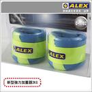 ALEX 天鵝絨多功能加重器-銀黃2KG(塑身 健美 有氧 重量訓練≡排汗專家≡