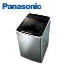 ★結帳再折 PANASONIC NA-V130EBS-S 13kg 變頻直立洗衣機 不銹鋼色 限時贈好禮 含基本安裝+舊機回收