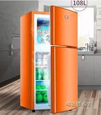 櫻花雙門式小冰箱冷藏冷凍家用宿舍辦公室電冰箱小型二人世界冰箱MBS「時尚彩虹屋」
