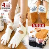 毛巾襪 襪子女冬季珊瑚絨毛巾加厚保暖秋冬毛絨地板襪貓爪可愛居家睡眠襪 多款