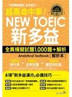 二手書《超高命中率NEW TOEIC新多益全真模擬試題1,000題+解析(附1MP3)》 R2Y ISBN:986578565X