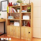 書櫃 展示書櫃 書架 收納櫃 雙門《生活美學》