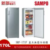 *~新家電館~*【SAMPO聲寶 SRF-171F】170公升直立無霜冷凍櫃【實體店面】