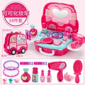 兒童過家家玩具迷你化妝品套裝小女孩漢堡霜淇淋旅行箱手提箱女童  ATF  極有家