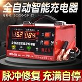 摩托汽車電瓶充電器12v24V大功率多功能通用純銅智慧快速充電器機【快速出貨】