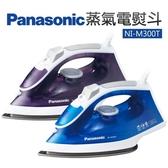 國際牌Panasonic 【NI M300TA NI M300TV 】蒸氣電熨斗紫藍