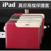 ipad 9.7 air  air2  pro9.7平板保護套 真皮超薄平板皮套 智能休眠 iPad5/6 Pro iPad 9.7