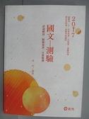 【書寶二手書T7/進修考試_FOO】2017高普考-國文-測驗_卓村