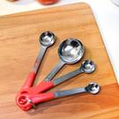 【優得量匙組】湯匙 量勺 測量匙 計量匙...