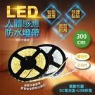 LED人體感應防水燈帶 3米 白光暖光智...
