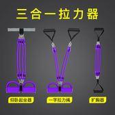 腳蹬拉力繩仰臥起坐拉力器擴胸彈力繩健身器材家用男女減肚子瘦臂gogo購