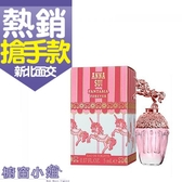 ANNA SUI 安娜蘇 童話粉紅獨角獸 淡香水 5ML 小香水