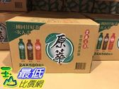 [COSCO代購] C115458 REAL LEAF TEA MIX PACK 原萃組合包 580毫升 X 24入