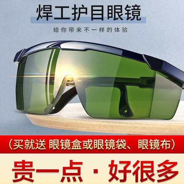 焊工專用護目鏡防風防護眼鏡電焊打磨防飛濺防強光防護燒焊氬弧焊 安妮塔 夏季特惠