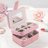 便攜首飾盒公主歐式韓國 簡約迷你 小巧手飾耳環耳釘飾品收納盒子『摩登大道』