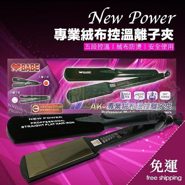 (現貨免運)絨布溫控離子夾 寬版 AK-82A(數量有限賣完為止)*HAIR魔髮師*