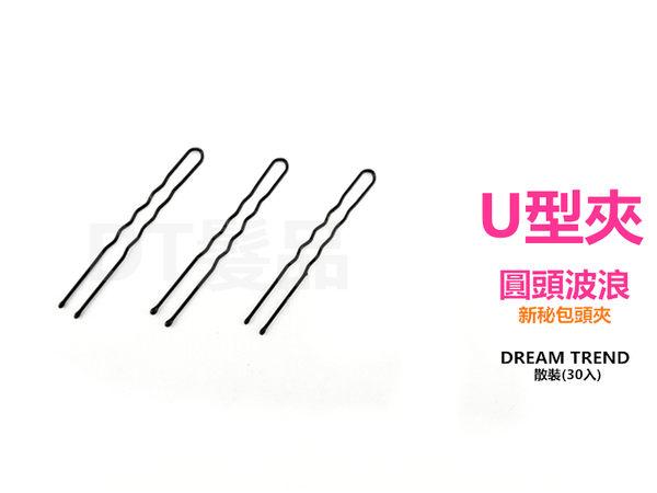 【DT髮品】新娘秘書 圓頭波浪U型夾 包頭夾【散裝30入】【0322146】