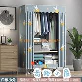 簡易布藝衣柜家用臥室組裝布衣柜簡約收納掛衣櫥【奇趣小屋】