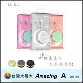☆糖果系列 EE-63 入耳式耳機麥克風/台灣大哥大 TWM A1/A2/A3/A3S/A4/A4S/A4C/A5/A5S/A5C/A6/A6S/A7/A8