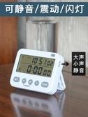 計時器 計時器提醒器學生學習考研做題靜音電子時間管理器廚房烘焙定時器 伊芙莎