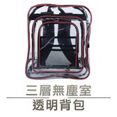 【U TECH 優鐵克】無塵室三層透明背包無塵包紅