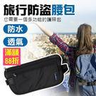 超薄貼身腰包 旅行收納包 防盜包 隱形腰...