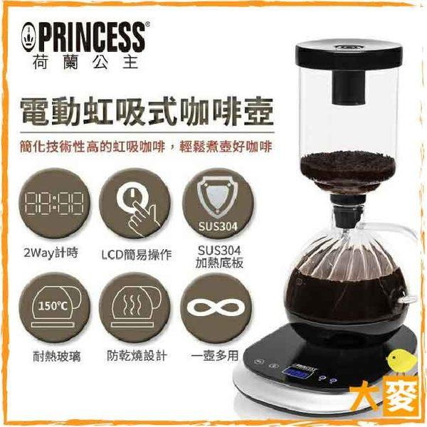 PRINCESS荷蘭公主電動虹吸式咖啡壺246005